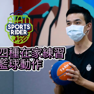 小騎士在家也能做的九種籃球球感訓練1