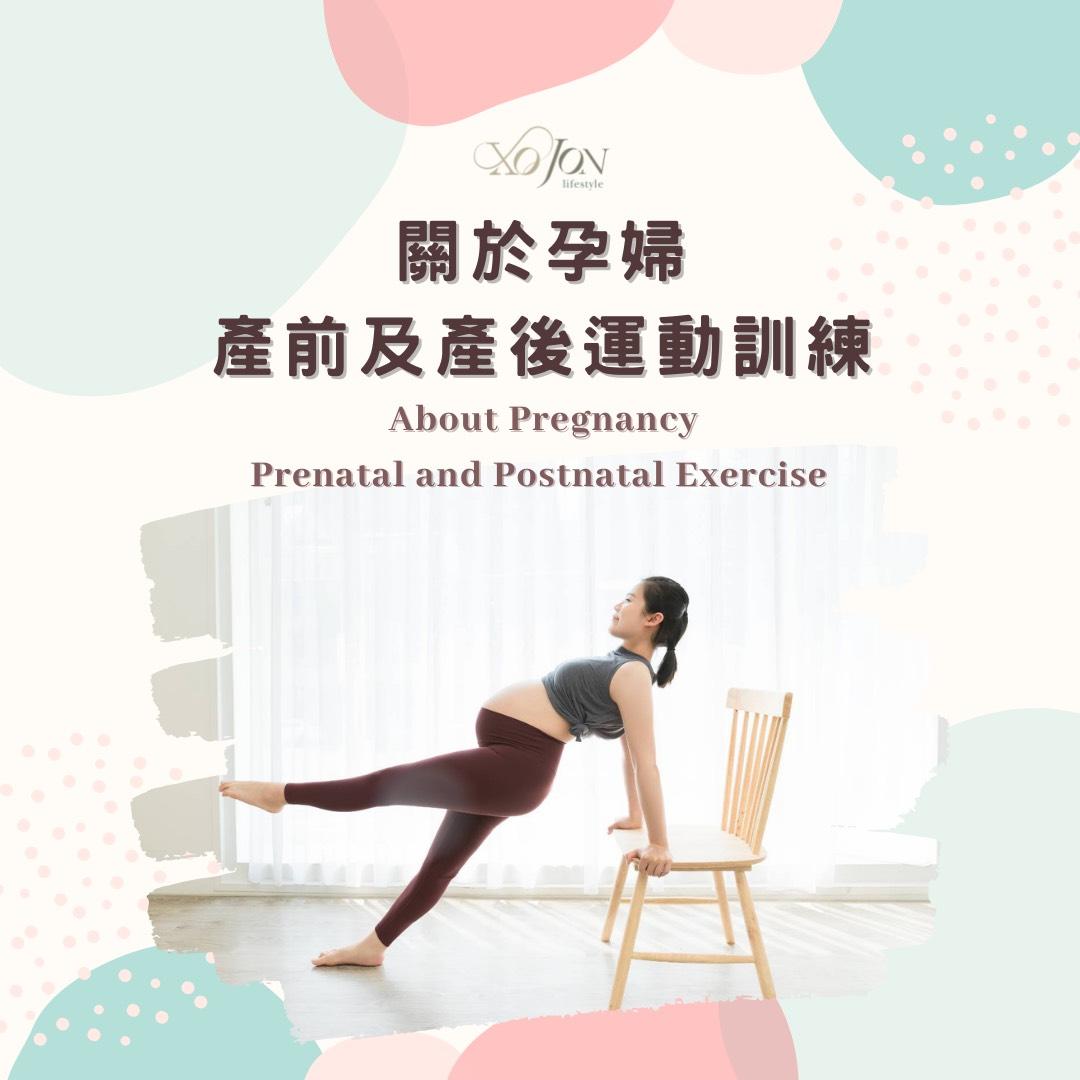 產前產後運動指引